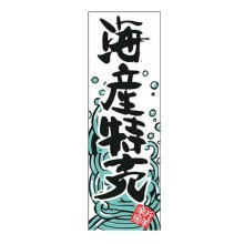Japanese Style Door Decorated Art Flag Restaurant Sign Big Hanging Curtains -A13