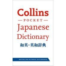 Collins Pocket: Collins Pocket Japanese Dictionary