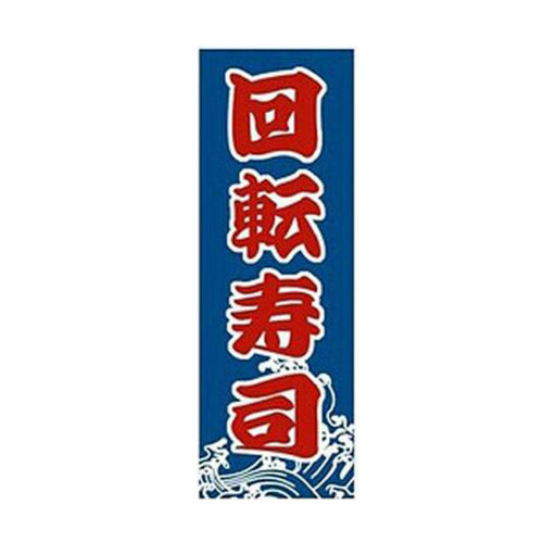 Japanese Style Door Decorated Art Flag Restaurant Sign Big Hanging Curtains -A68