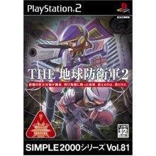 Simple 2000 Series Vol. 81: The Terra Defence Force 2 [Japan Import]
